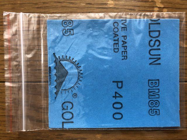 珪藻土バスマットのお手入れは400番台の紙やすり