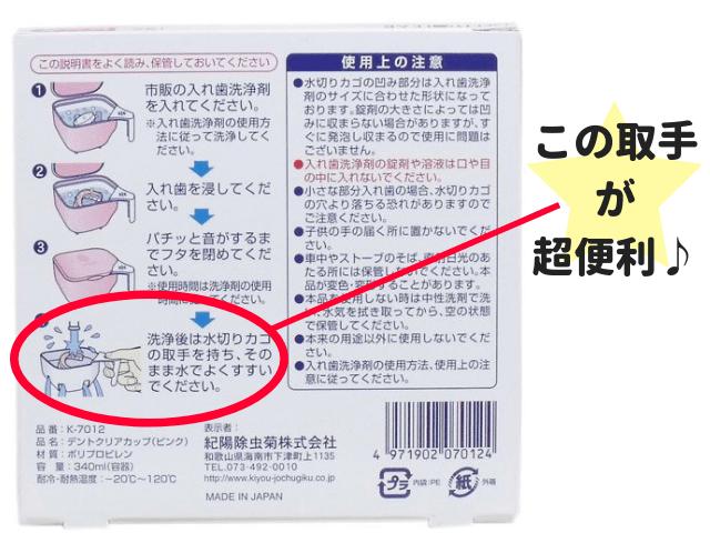 デントクリアカップはムーシールド洗浄で手が汚れない
