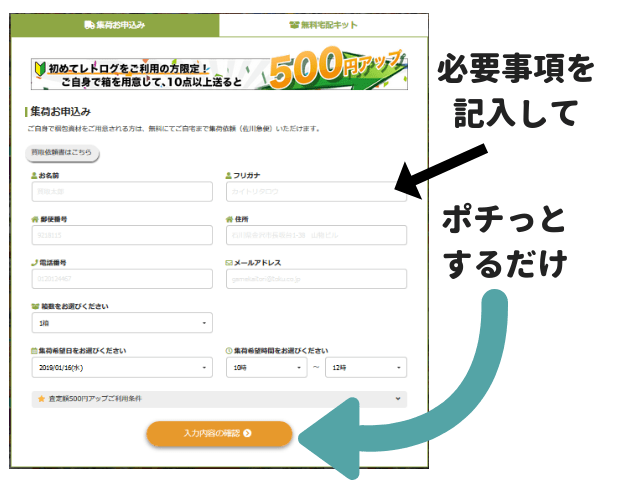 山徳レトログの買取依頼方法を詳しく解説