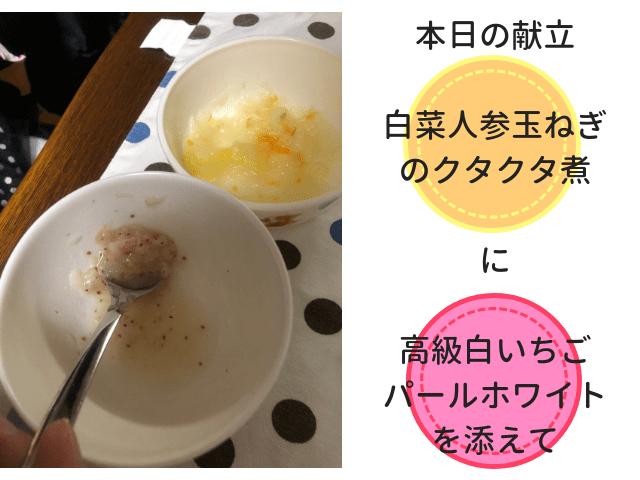 白いいちごを使った離乳食