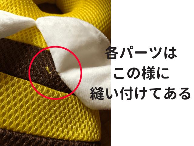 ハチごっつん防止クッションのパーツはとれやすい?