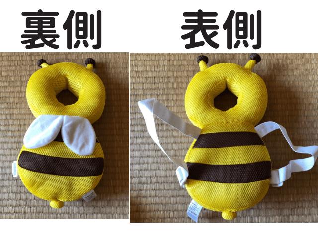ハチのごっつん防止クッション使い心地は?