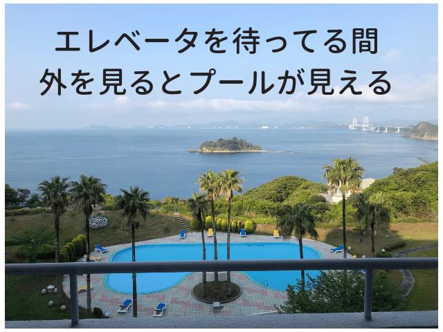 ホテル&リゾーツ南淡路の屋外プール