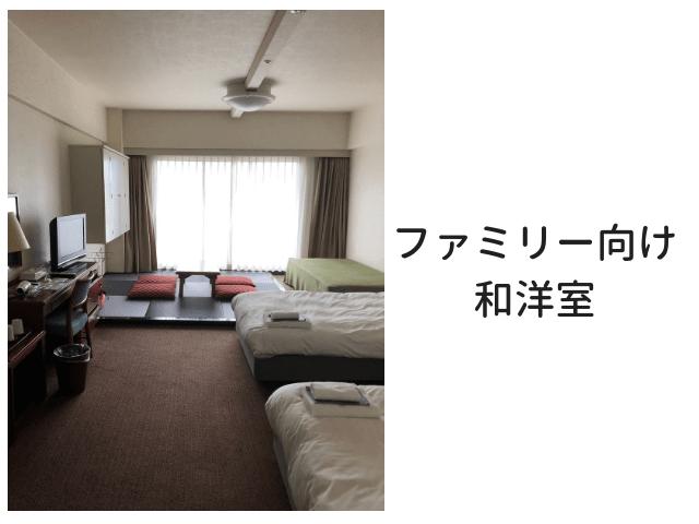 ホテル&リゾーツ 南淡路の子連れ宿泊は「ファミリールーム」でも十分