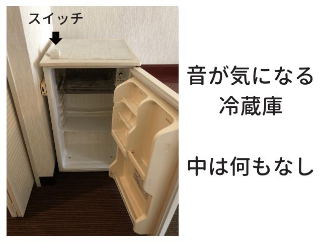 ホテル&リゾーツ南淡路の部屋の冷蔵庫