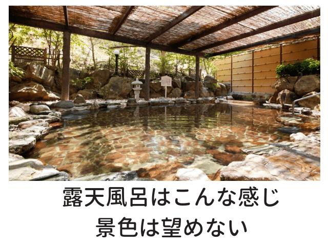 ホテル&リゾーツ南淡路の露天風呂