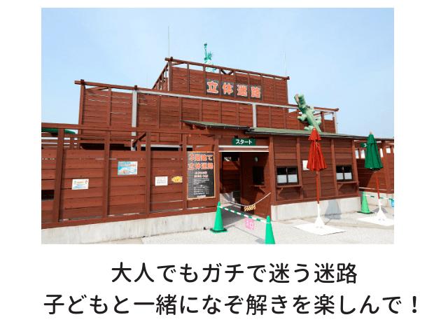 ONOKOROアトラクション「立体迷路」