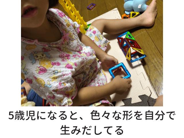 磁石おもちゃ5歳児 知育玩具 マグフォーマー