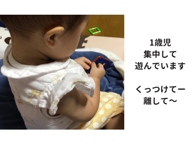 磁石おもちゃ1歳児 マグフォーマー