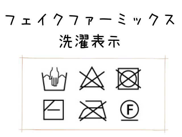 100円ショップキャンドゥ毛糸フェイクファーミックス洗濯表示