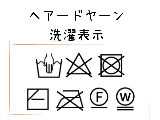 100円ショップキャンドゥ毛糸ヘアードヤーン洗濯表示