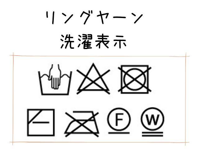 100円ショップキャンドゥ毛糸リングヤーン洗濯表示