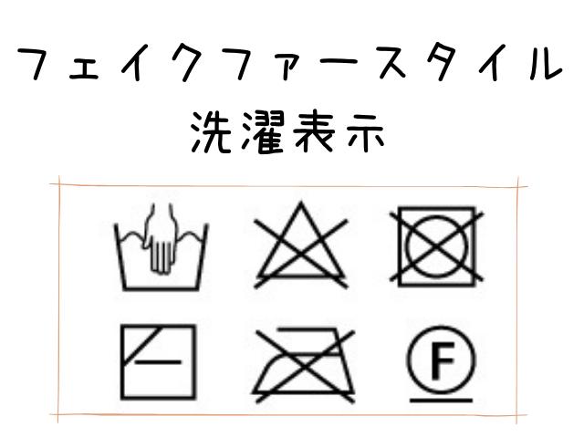 100円ショップキャンドゥ毛糸フェイクファースタイル洗濯表示