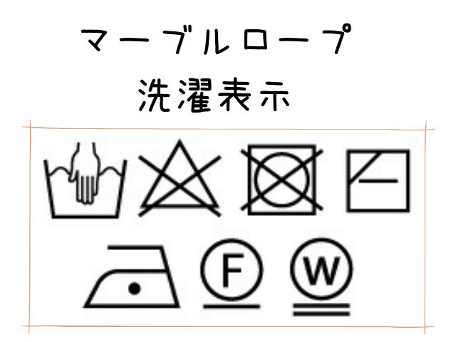 100円ショップキャンドゥ毛糸マーブルロープ洗濯表示