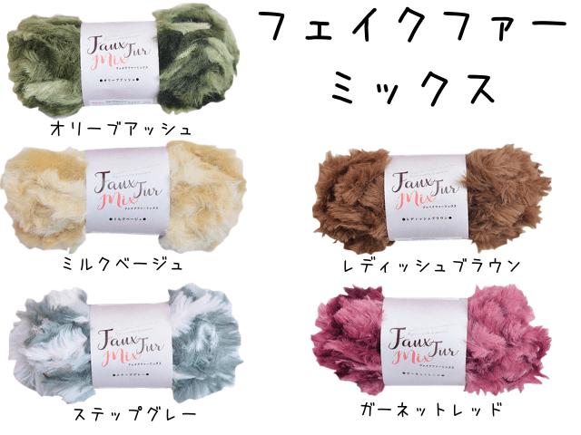 100円ショップキャンドゥ毛糸フェイクファーミックス