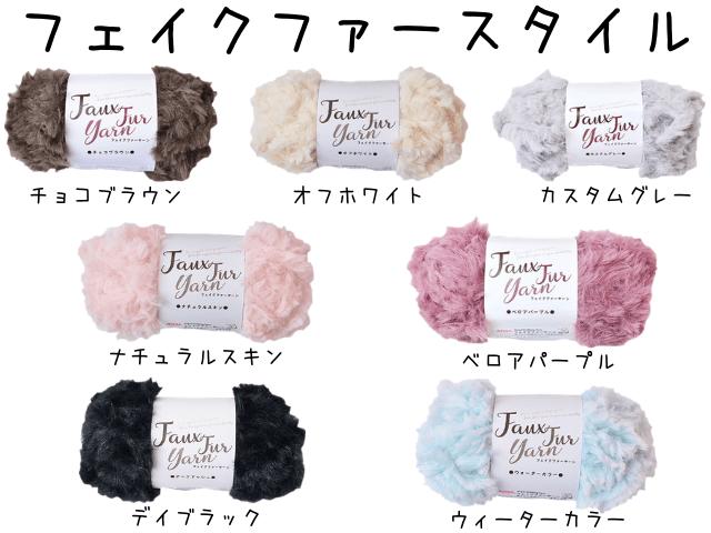 100円ショップキャンドゥ毛糸フェイクファースタイル
