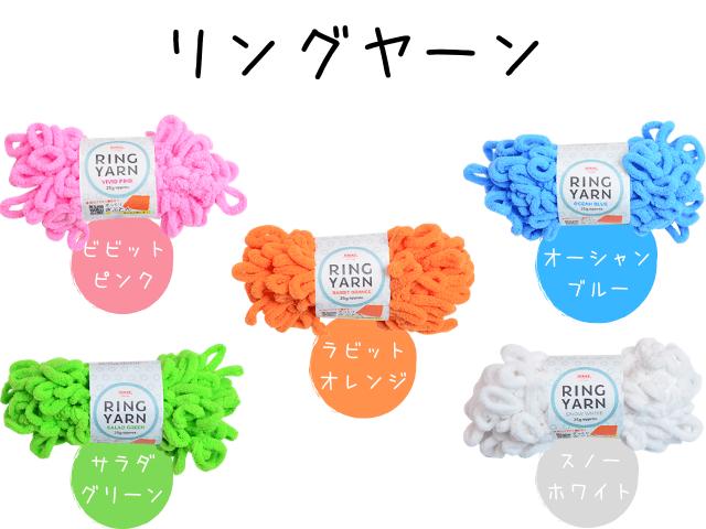 100円ショップキャンドゥ毛糸リングヤーン