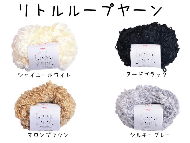 100円ショップキャンドゥ毛糸リトルループヤーン
