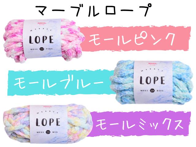 100円ショップキャンドゥ毛糸マーブルロープ