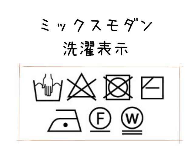 100円ショップキャンドゥ毛糸ミックスモダンカラー洗濯表示